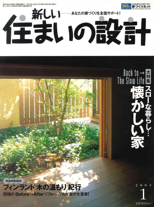 新しい住まいの設計 2003年1月号