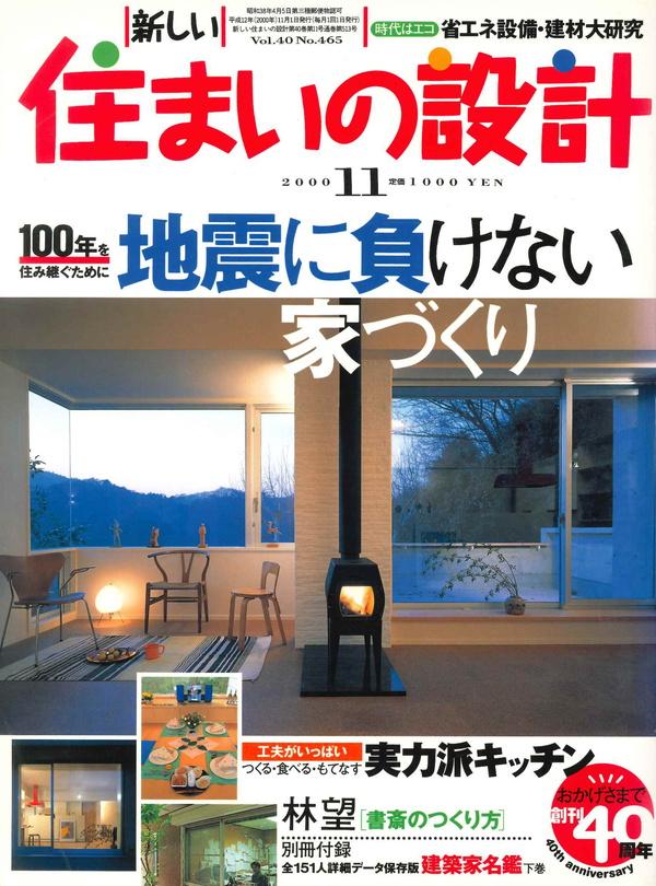 新しい住まいの設計 2000年11月号