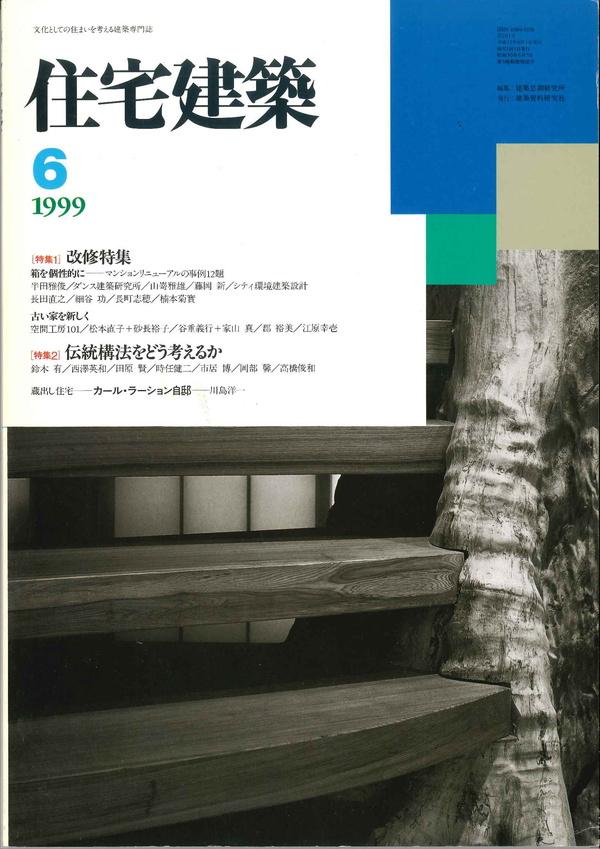 住宅建築 1999年6月号