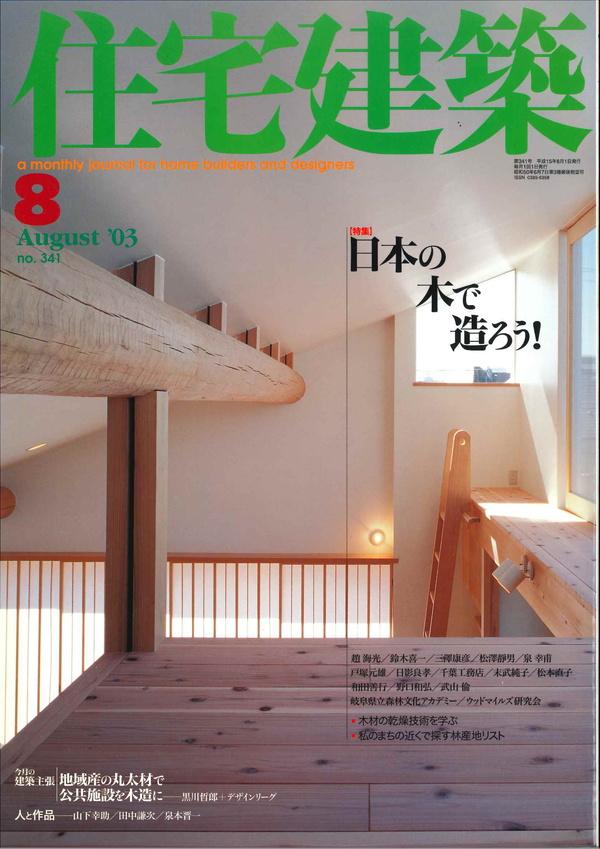 住宅建築 2003年8月号