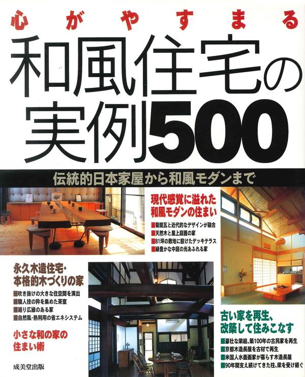 心がやすまる 和風住宅の実例500